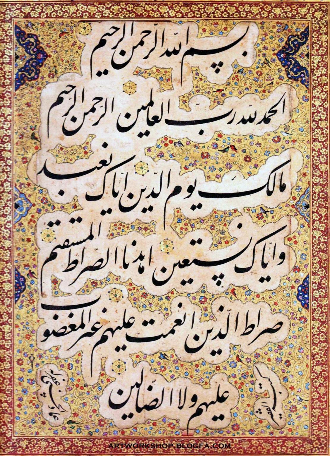 ختم سوره مشلول الخط العربي والزخرفة الإسلامية - تحميل الصور. القوام